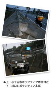 『新潟県中越地震』ボランティア活動報告写真